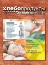 """magazine """"Bread products"""" 11-18"""