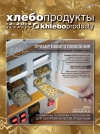 """magazine """"Bread products"""" 12-18"""