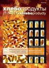 "magazine ""Bread products"" 12-20"