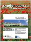 """Журнал """"Хлебопродукты"""" №6-14"""