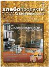 """Журнал """"Хлебопродукты"""" №9-14"""