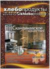 """Журнал """"Хлебопродукты"""" №12-14"""