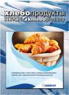"""""""Хлебопродукты"""" 02-15"""