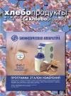 """""""Хлебопродукты"""" 05-15"""