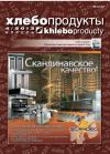 """журнал """"Хлебопродукты"""" 4-13"""