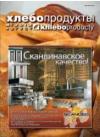 """журнал """"Хлебопродукты"""" 08-12"""